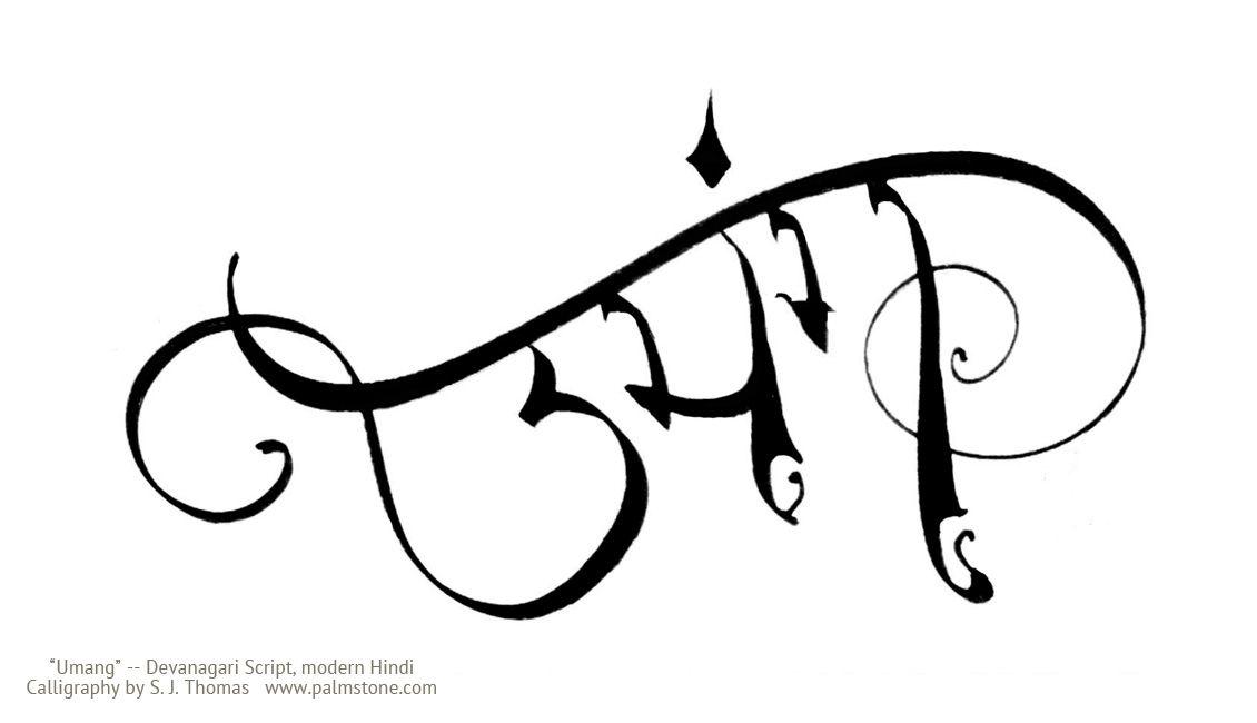 Umang Hindi Calligraphy Love The Script