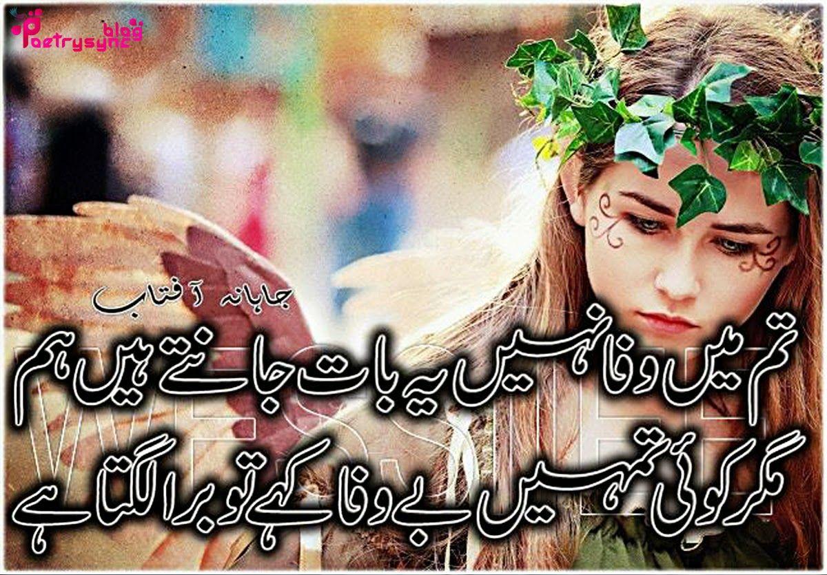 Poetry Wafa And Bewafa Poetry Shayari Pictures In Urdu Poetry Urdu Urdu Poetry