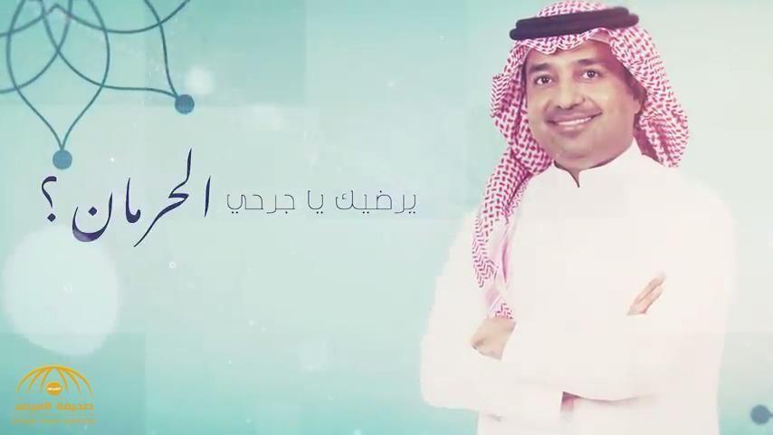 تزامنا مع عيد الفطر شاهد راشد الماجد يطرح أغنية جديدة بعنوان يرضيك