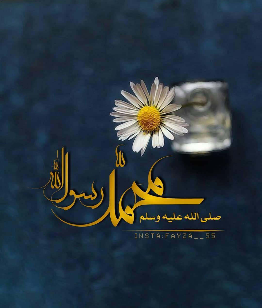 الصلاة على النبي صلى الله عليه وسلم Islamic Images Islamic Pictures Islamic Art