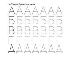 Картинки по запросу пишем буквы по клеточкам и точкам ...