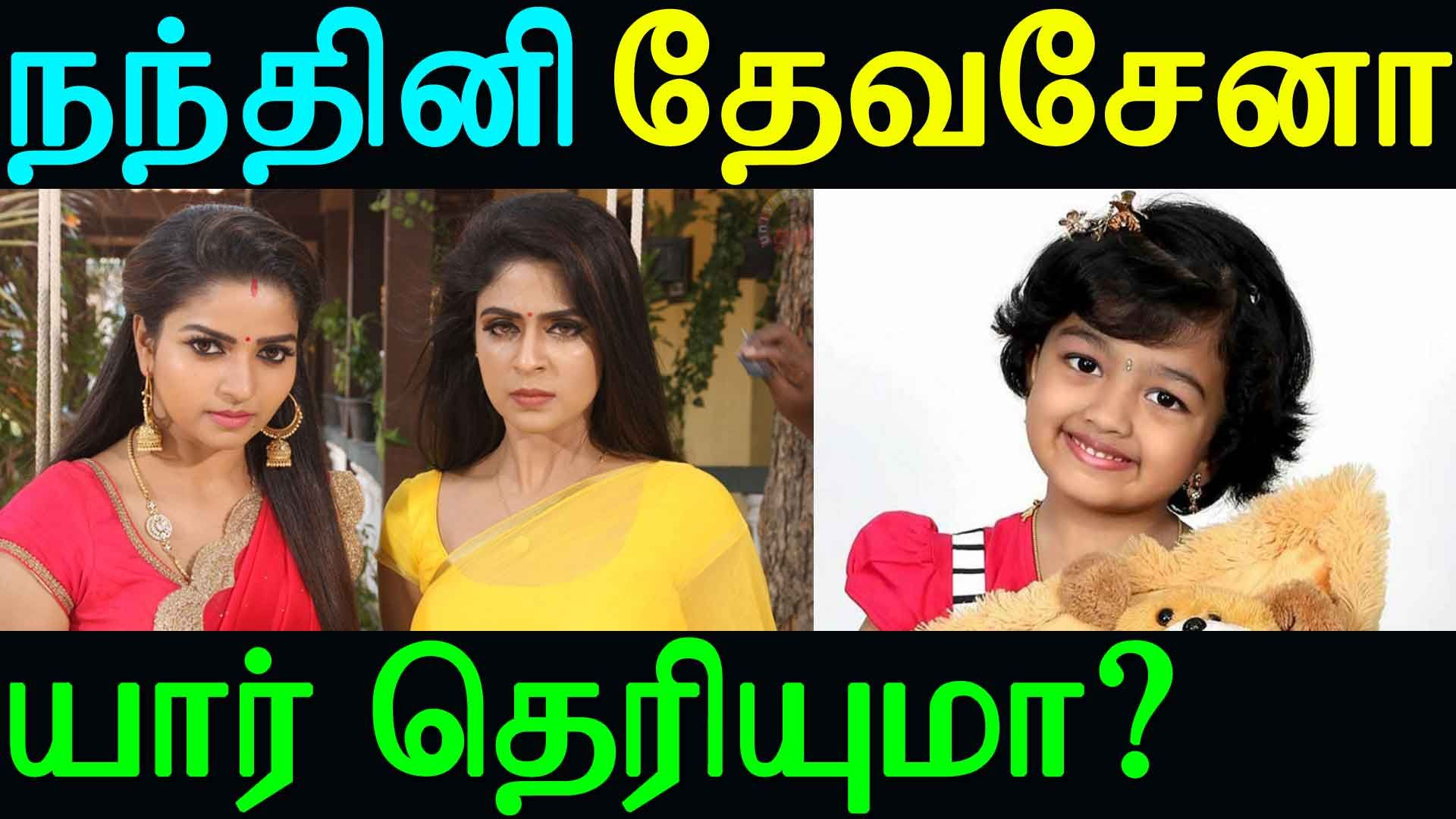 Did You Know About Nandhini Serial Baby Devasena - Did