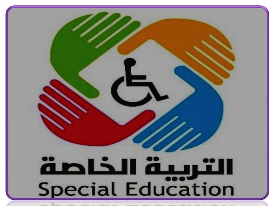 التربية الخاصه اهداف يجب تحقيقها الشعوربالقيمة وتنمية الاعتبار للذات Https Ift Tt 2oydrfc Https Ift T Special Education Goals Special Education Education