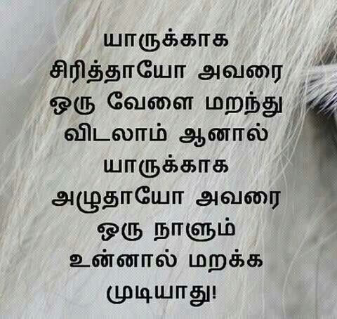 Feelings தமழ கவதகள Tamil Kavithaigal Miss You