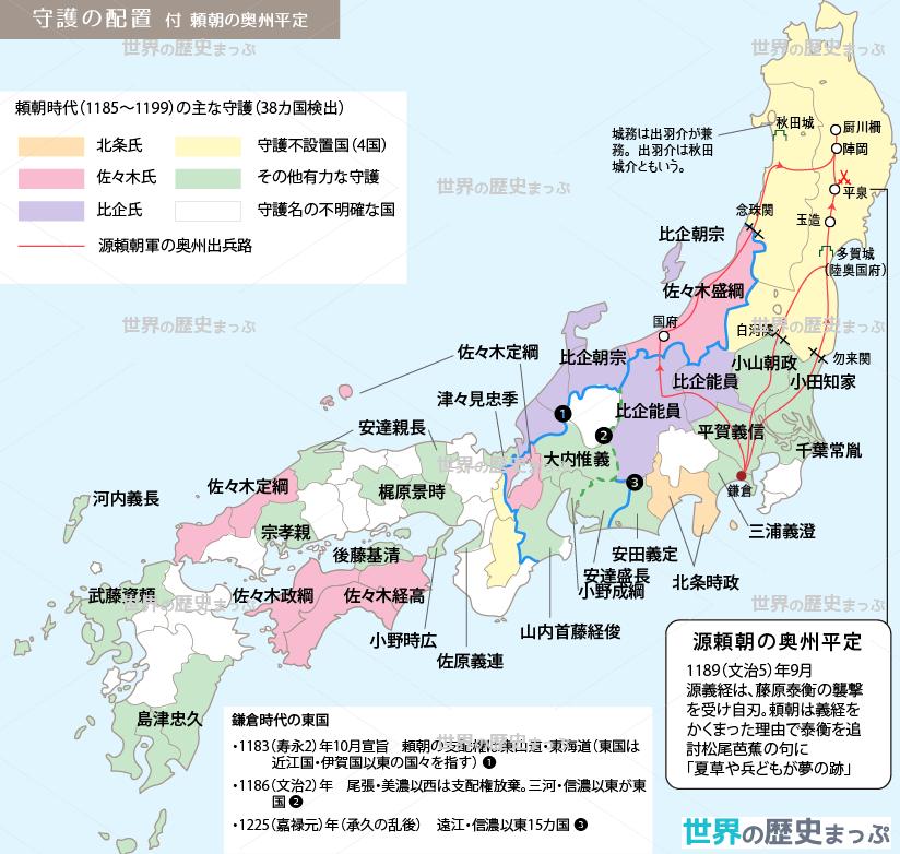 守護の配置 頼朝の奥州平定 地図 頼朝 歴史 日本史
