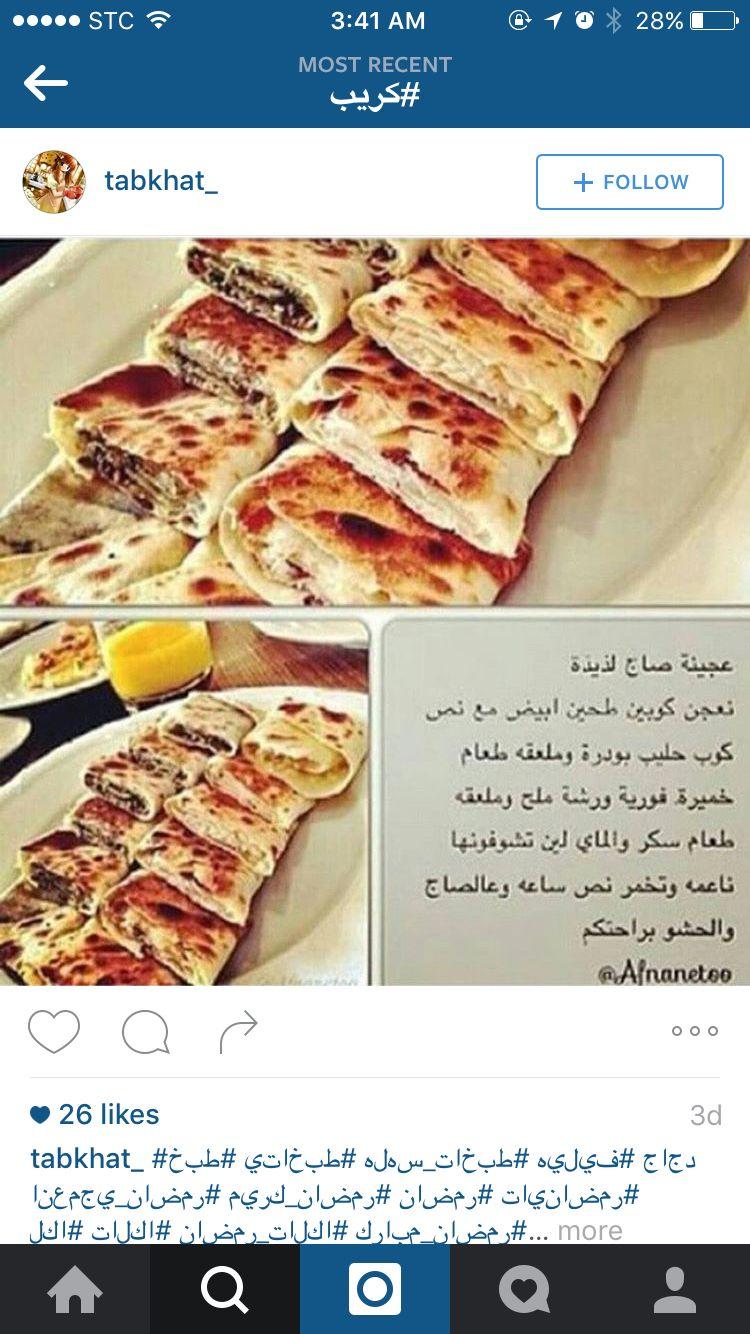 عجينة الصاج Food Receipes Cooking Recipes