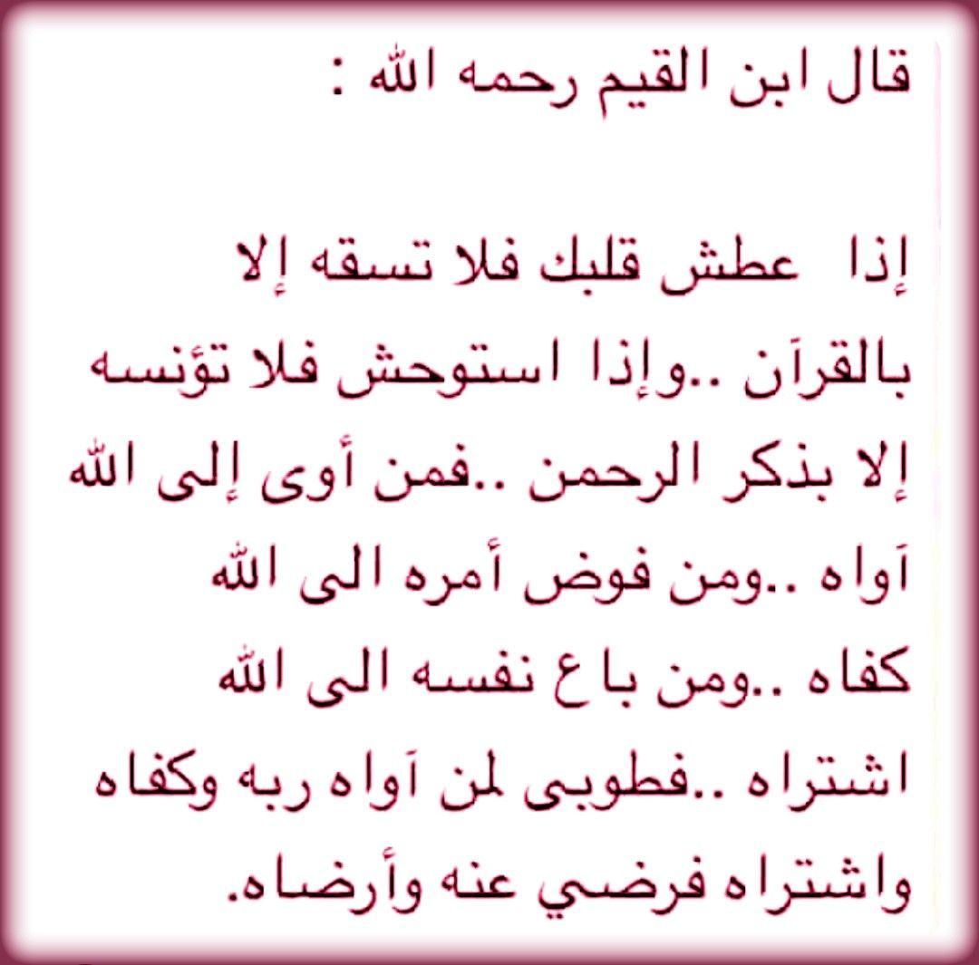 هنيئا لمن كفاه الله وآواه Islamic Quotes Islam Facts Some Quotes