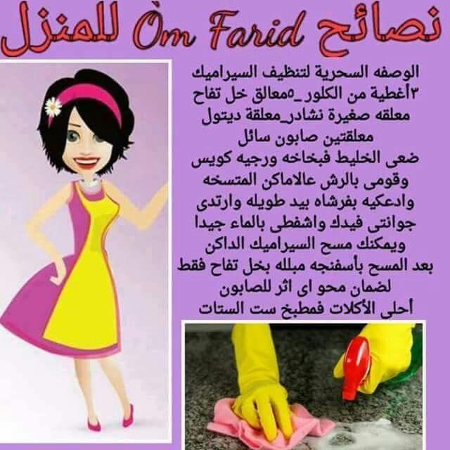لتنظيف سيراميك المنزل House Cleaning Tips Cleaning Recipes Household Cleaners