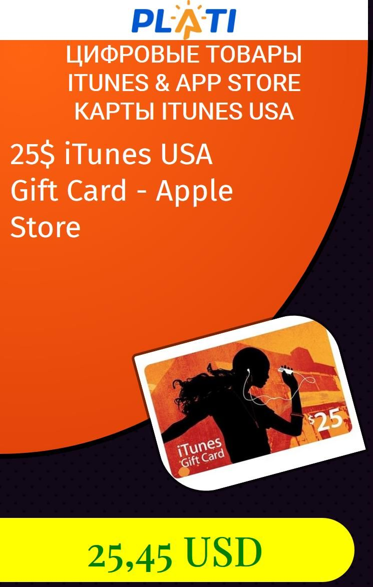 25 Itunes Usa Gift Card Apple Store 45
