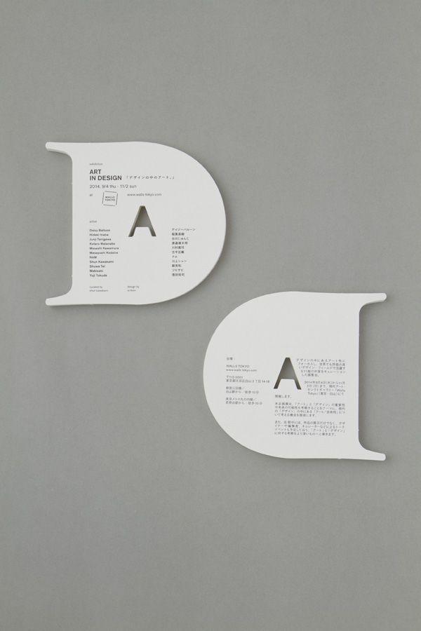 Art In Design Exhibition At Walls Tokyo Art Direction And Design Invitation Card Design Keywords Typo Invitation Cards Invitation Card Design Design