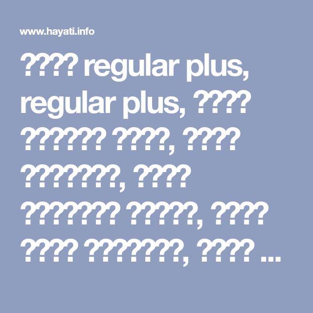 دواء Regular Plus Regular Plus دواء ريغولا بلاس علاج الإمساك علاج الإمساك فورا علاج سريع للإمساك علاج الإمساك Tech Company Logos Company Logo Ibm Logo