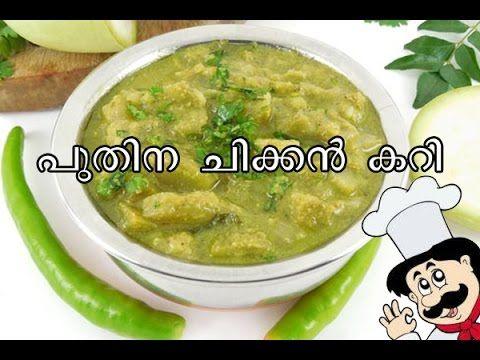 Nice pudina chicken curry recipe in malayalam 2016 check more at nice pudina chicken curry recipe in malayalam 2016 check more at https forumfinder Gallery