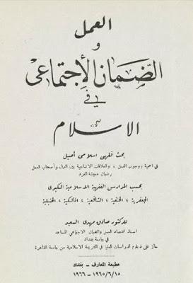 العمل والضمان الإجتماعي في الإسلام د صادق سعيد Pdf In 2021 Arabic Calligraphy Calligraphy