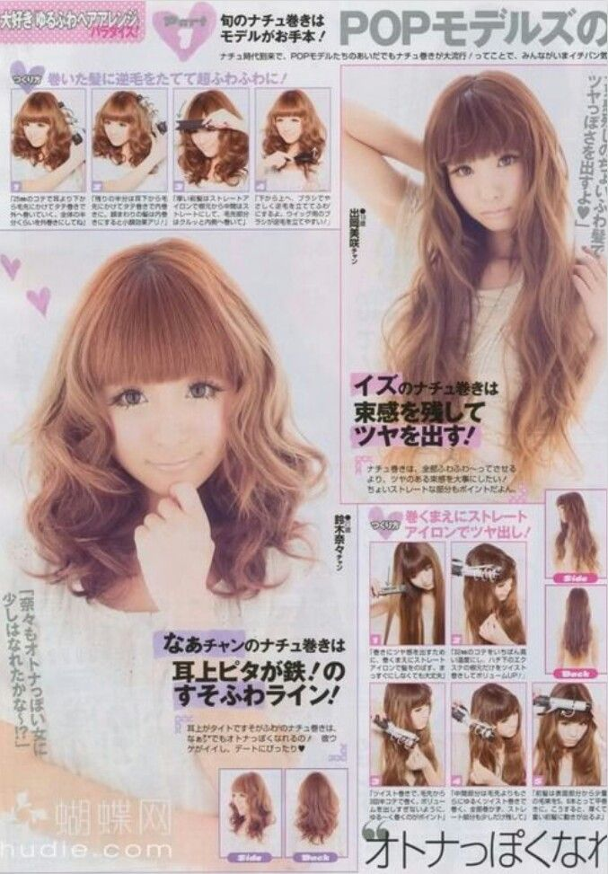 April 2010 Japanese Hairstyle Kawaii Hairstyles Hair Styles