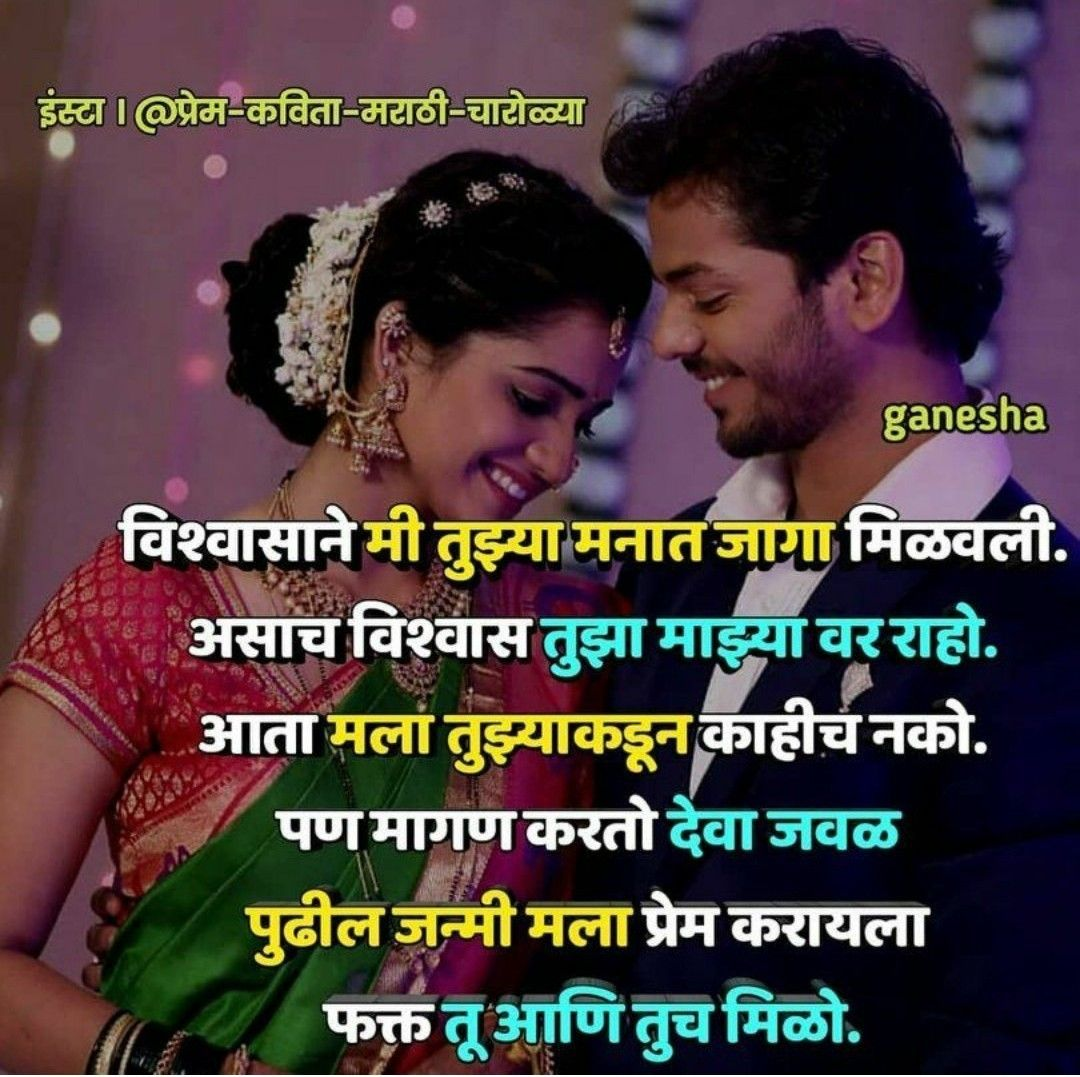Pin By Prakash Hiraman On Pulpakhru Marathi Love Quotes Anniversary Quotes For Couple Couples Quotes Love