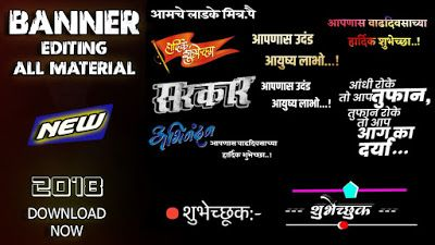 Top Banner Editing Material 2018 Marathi Banner Editing Materials 2018 Free Download Zip File H Happy Birthday Posters Banner Birthday Photo Banner