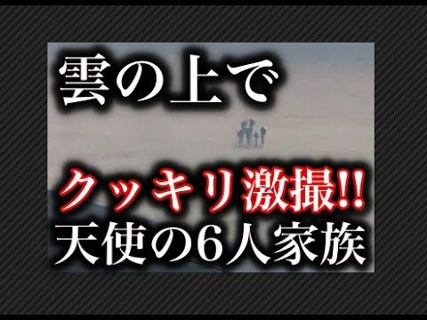 【激写!!】雲の上で「天使の6人家族」がクッキリ!【上空1万m】専門家【UFOの触手】!?