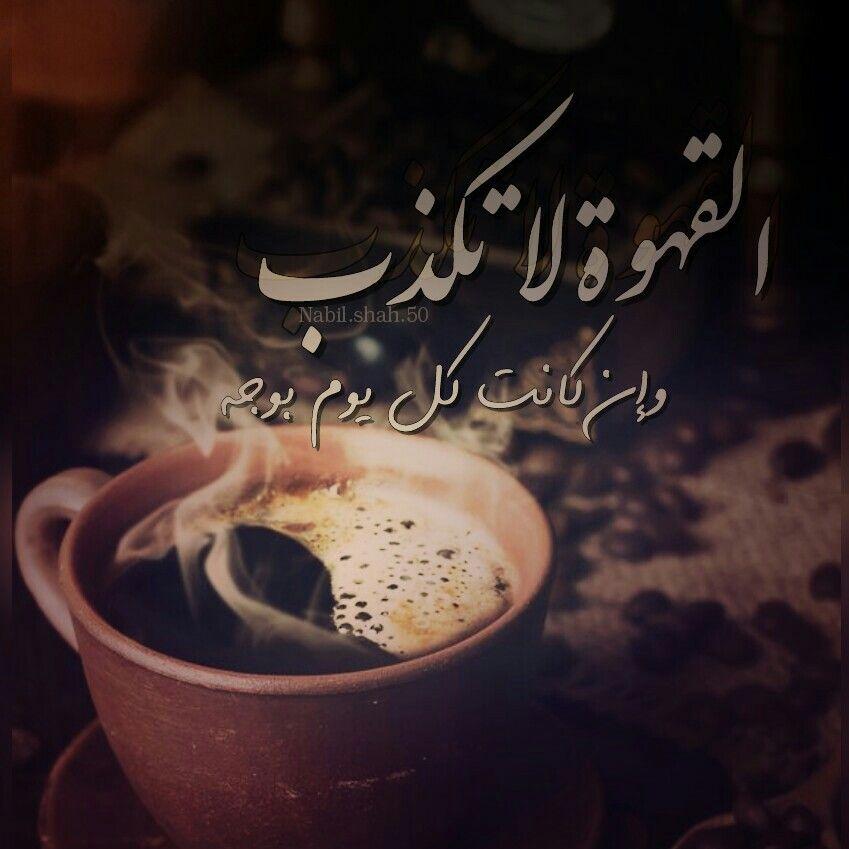 القهوة لا تكذب وإن كانت كل يوم بوجه قهوة كذب صدق أيام وجوه رواق صباح الخير الصباح تصميم تصميمي تصاميم كلام كلمات فنجان Coffee Flower My Coffee Shop Coffee Love