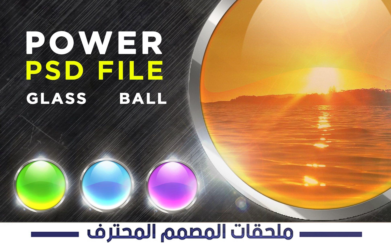 ملحقات تصميم فوتوشوب Glossy Glass Ball Photoshop Design Design Photoshop