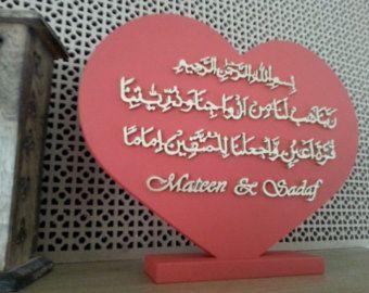 Personalised Islamic Wedding Gift Muslim Art Surah Furqaan