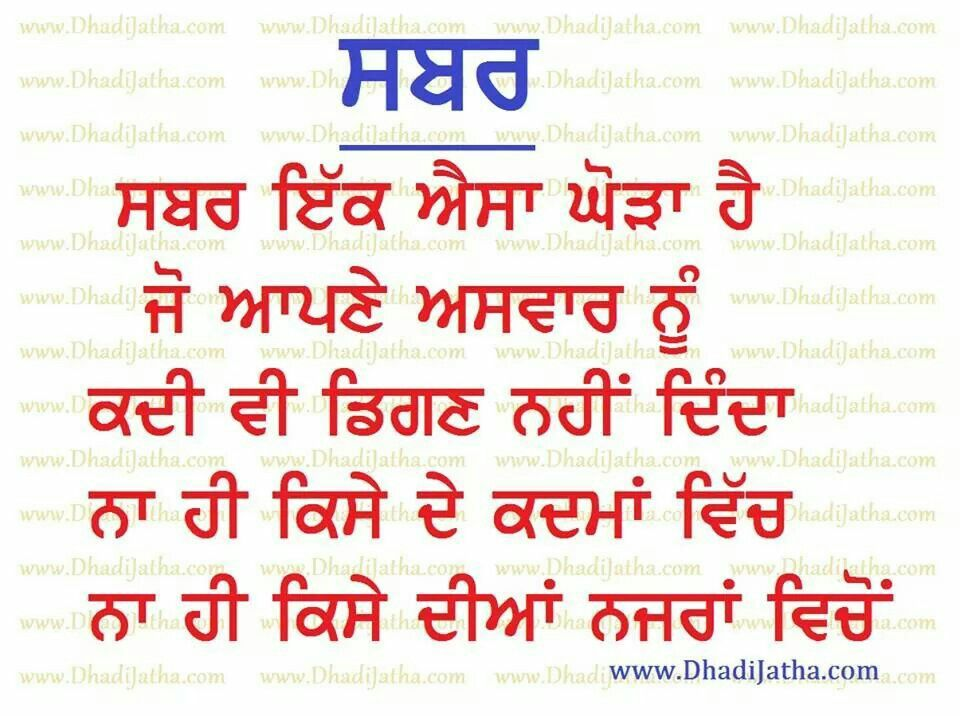 Pin by C Kaur on Everything | Pinterest | Punjabi quotes, Qoutes ...