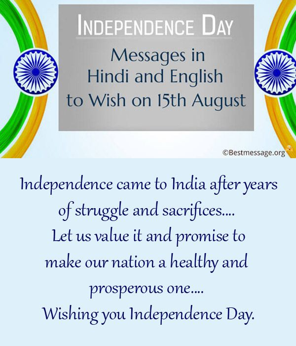 Best Patriotic Quotes In Hindi: Independence Day Messages, Quotes In Hindi & English To