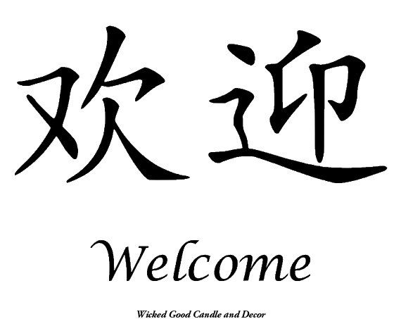 Vinyl sign chinese symbol welcome by wickedgooddecor on