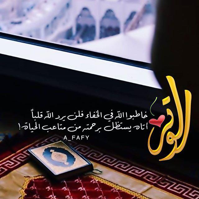 كزخـ المطـر ــات On Instagram تعلمت من الوتر أن أمنيات الدنيا وأحلامها وبساتين الجنة وأنهارها يمكن أن تنالها ب Quotations Instagram Posts Islam