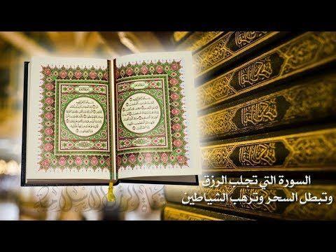 السورة التي تجلب الرزق والبركة وتبطل السحر وتطرد الشياطين Youtube Islam