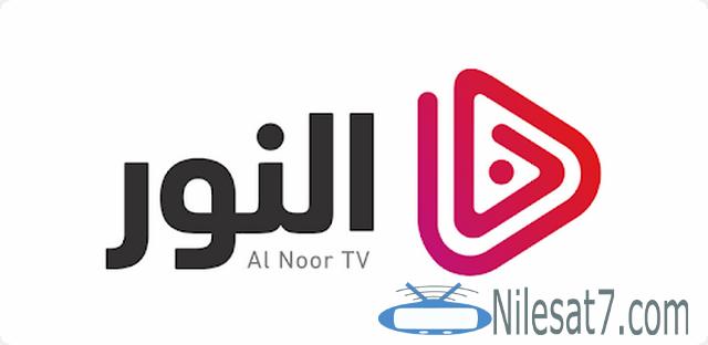 تردد قناة النور الفضائية 2020 Al Noor Tv Al Noor Al Noor Tv القنوات الفضائية المسلسلات التركية Tech Company Logos Company Logo Logos