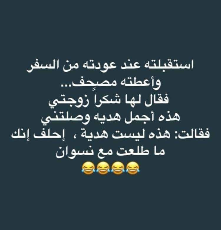 Pin By Jana On Arabic Words Funny Arabic Quotes Funny Comments Arabic Funny