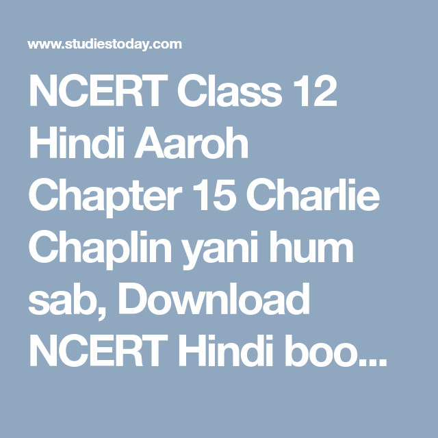 NCERT Class 12 Hindi Aaroh Chapter 15 Charlie Chaplin yani