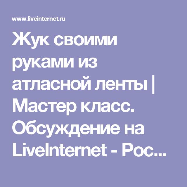 Жук своими руками из атласной ленты | Мастер класс. Обсуждение на LiveInternet - Российский Сервис Онлайн-Дневников