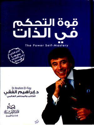 تحميل كتاب قوة التحكم في الذات Pdf ل إبراهيم الفقى موقع ال كتب Pdf Arabic Books Books For Self Improvement Books To Read