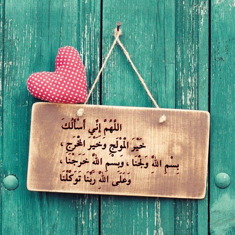 دعاء دخول المنزل Decoupage Paper Novelty Sign Quran Quotes