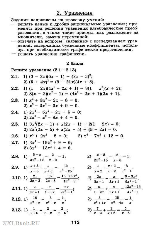 Гдз тематические задания по алгебре воронина 9 класс