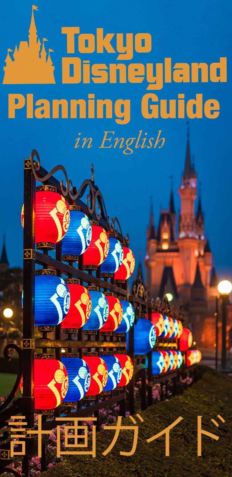 2019 Tokyo Disneyland Planning Guide Travel