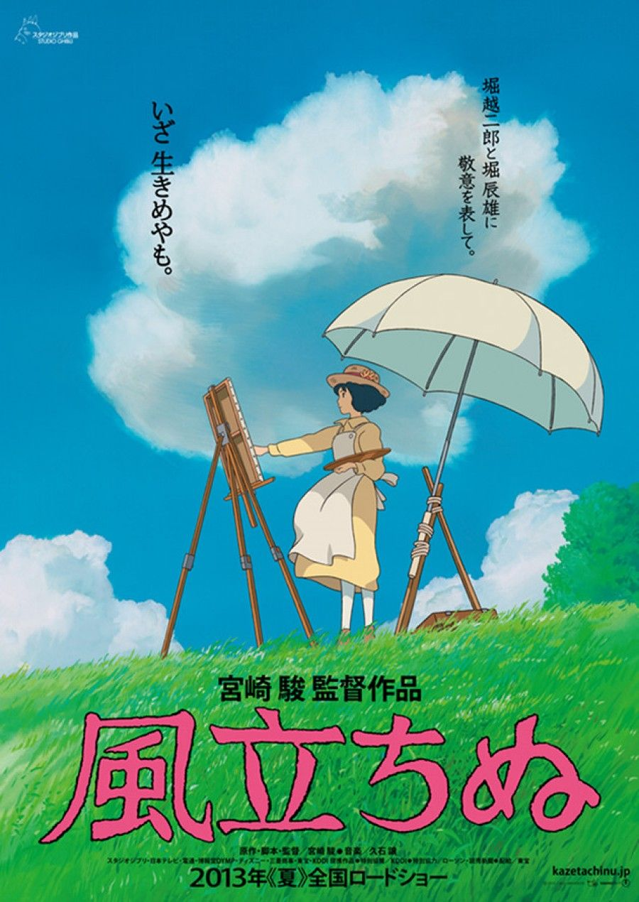 Check out these stunning japanese posters of studio ghibli