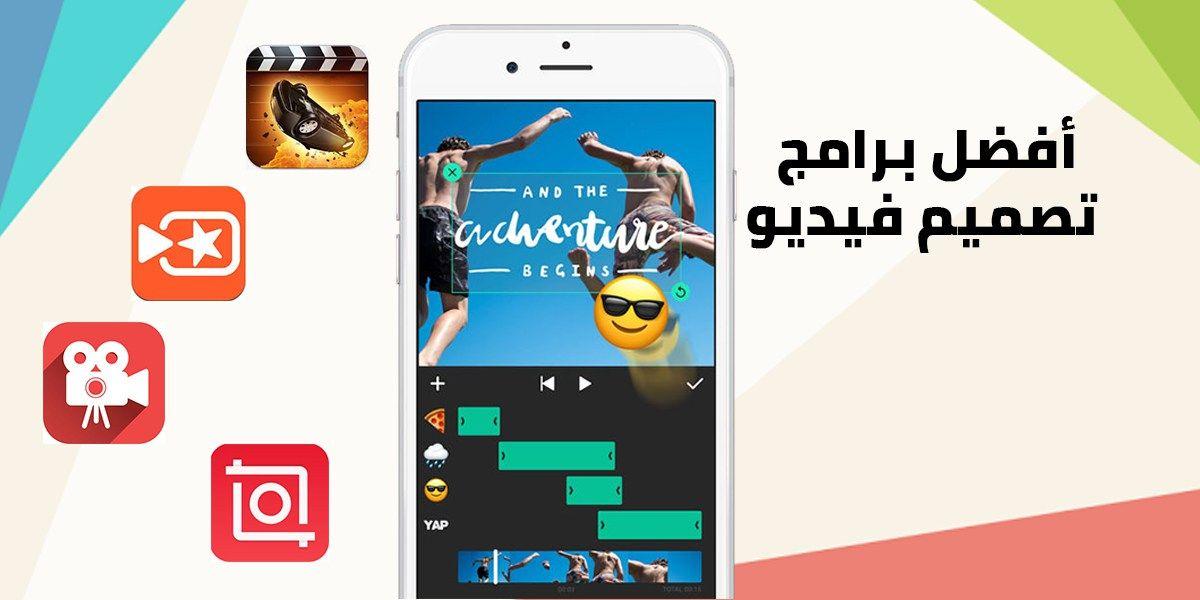 برنامج تصميم فيديو للايفون Videos Design Design Best Apps