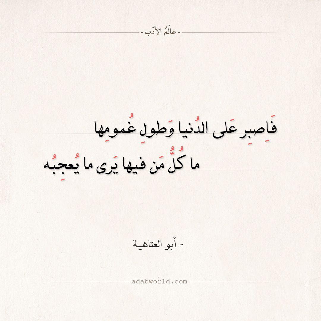 شعر أبو العتاهية فاصبر على الدنيا وطول غمومها عالم الأدب Islamic Quotes Wonder Quotes Words Quotes