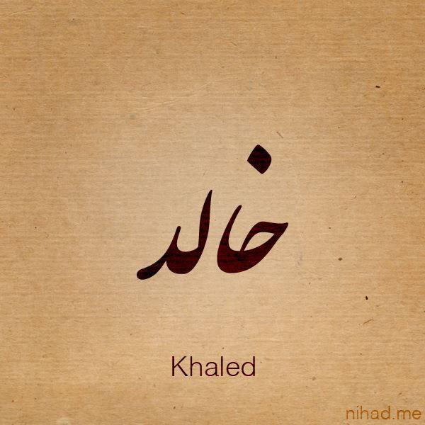 Arabic Calligraphy Name Khalid Calligraphy Name Allah Names Islamic Calligraphy