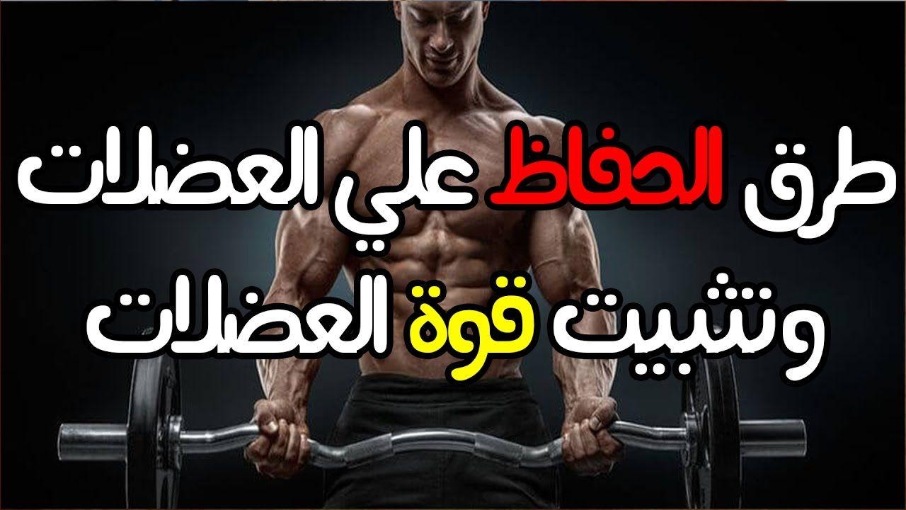 طرق الحفاظ علي العضلات و تثبيت قوة العضلات Nosteroids كمال اجسام Movies Movie Posters Poster