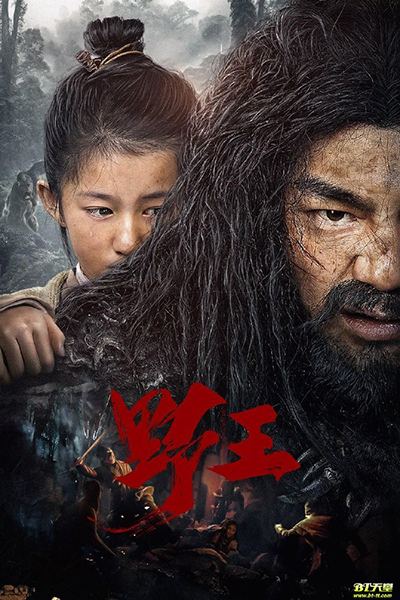 Nonton Mountain King - Yě Wáng 2020 Film Bioskop Online ...