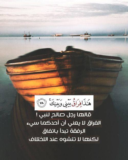 لا تنسوا قراءة سورة الكهف هذا فراق بيني Kalima H Islamic Quotes Quran Islamic Quotes Quran Verses