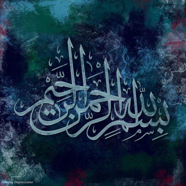 DesertRose///Blue Canvas Bismillah | بسم;الله; | Pinterest ... Bismillah Calligraphy Blue
