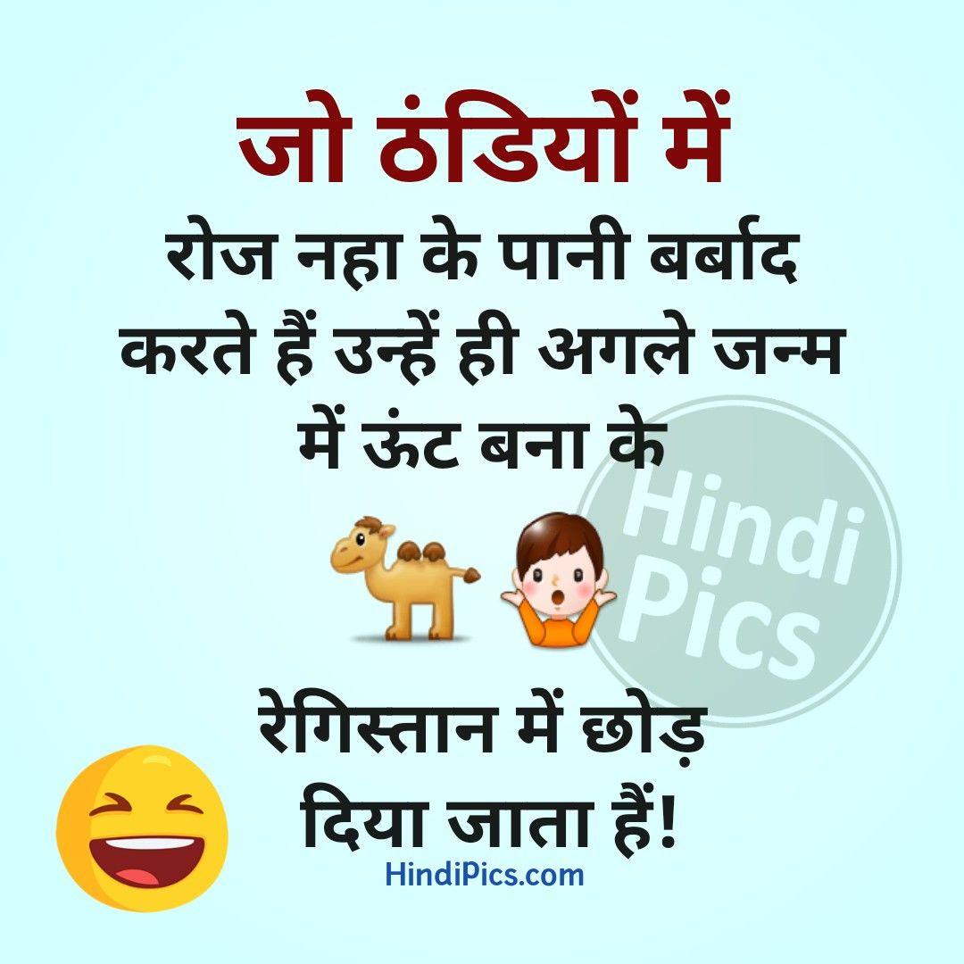 Winter Jokes Chutkule Thandi Sardi Status Quotes Fun Quotes Funny Funny Quotes For Teens Funny Quotes