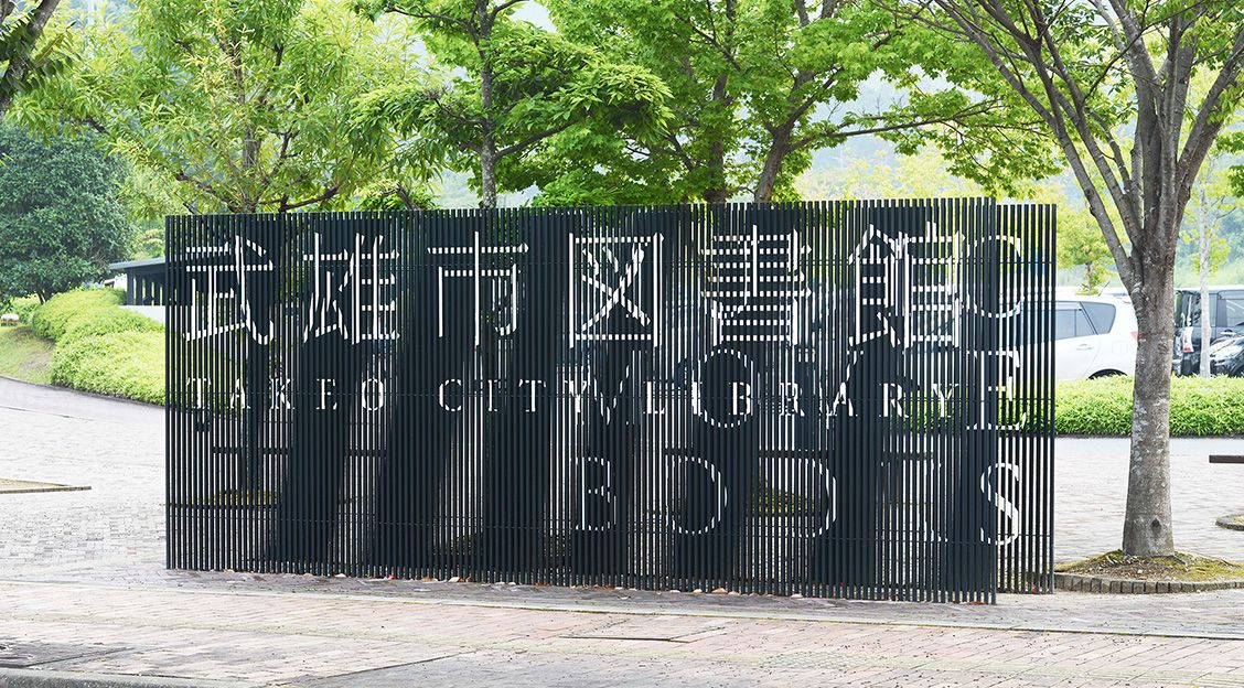 武雄市図書館 Works 日本デザインセンター Signage Design Signage Signage System