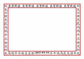 Chinese New Year A4 Page Borders Sb372 Sparklebox Chinese New Year Letter Borders Chinese Letters