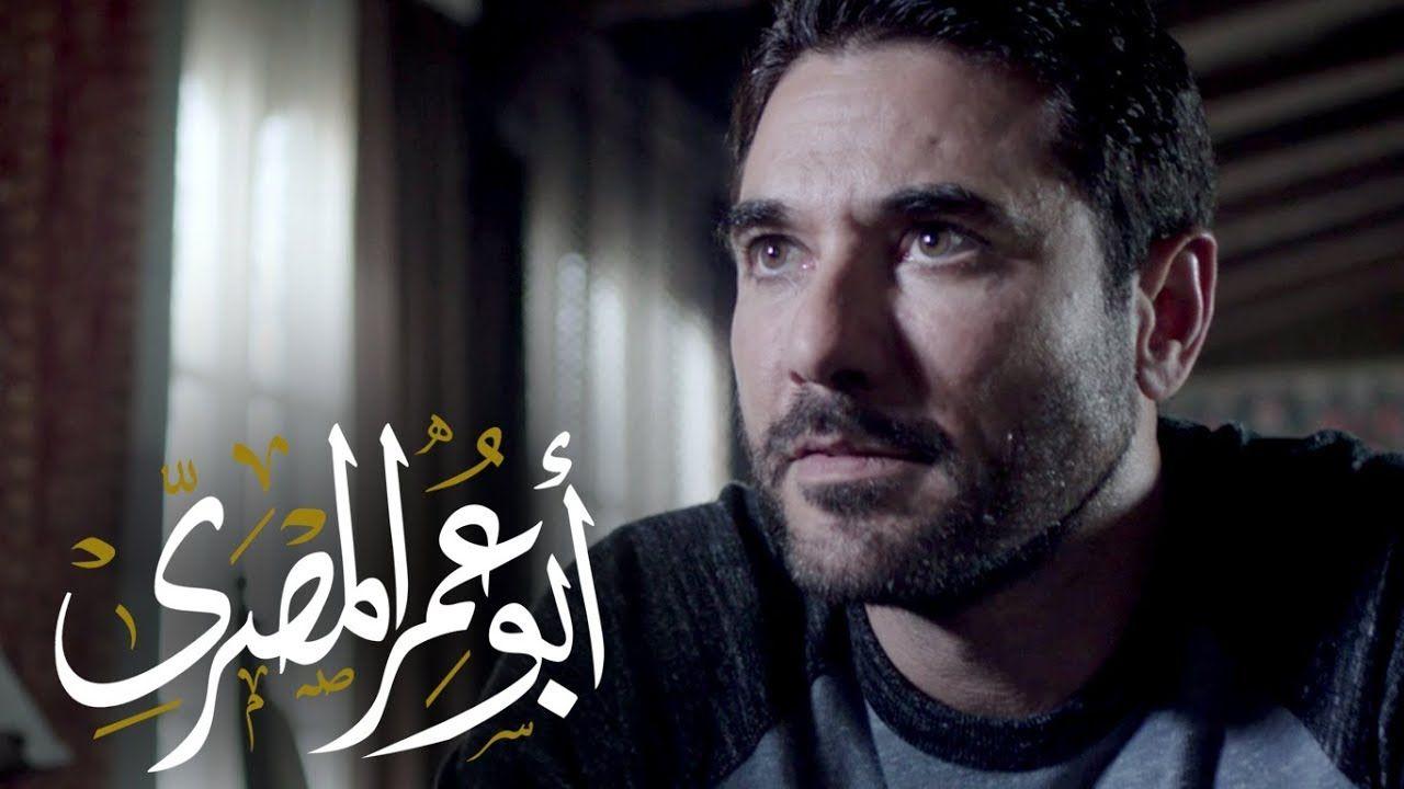 مسلسل ابو عمر المصري الحلقة 2 الثانية Fictional Characters Celebrities Viral