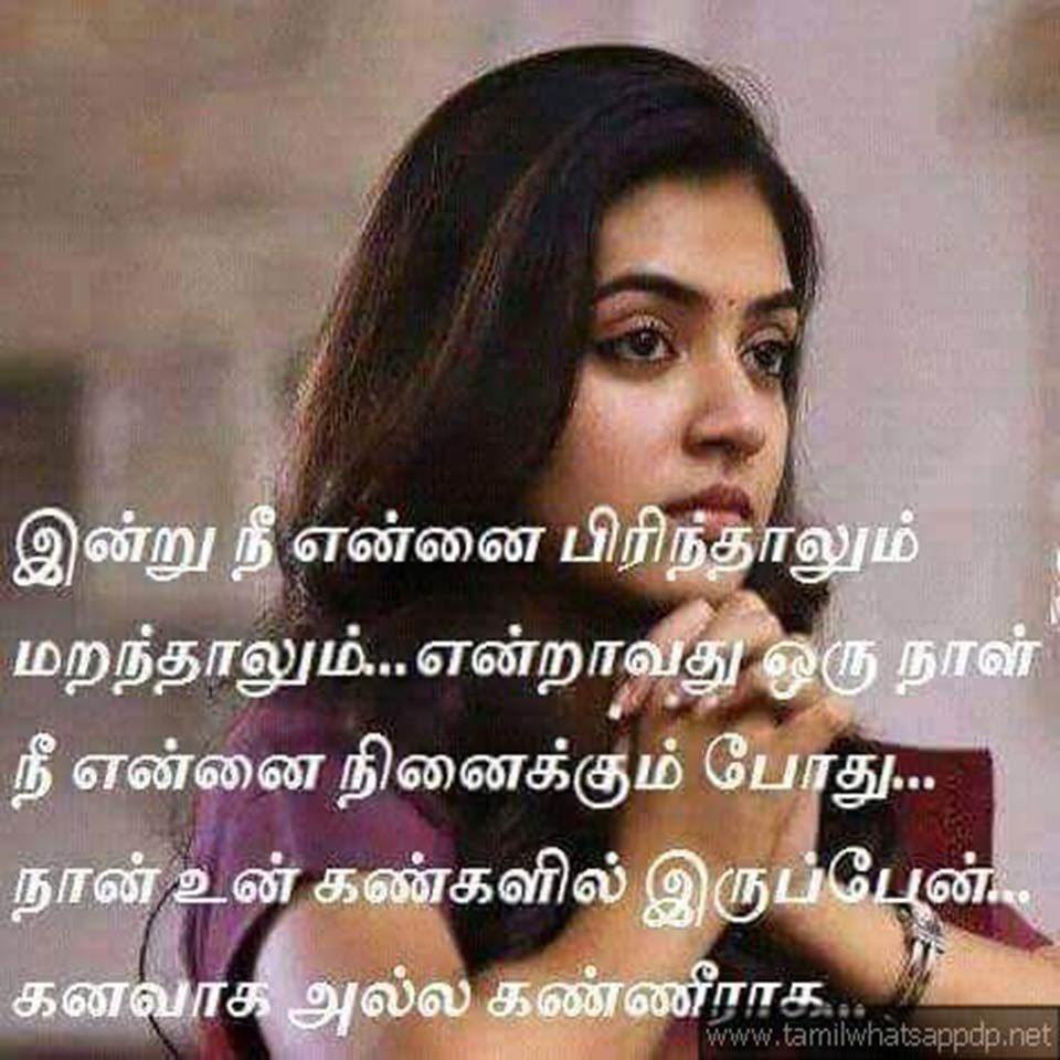 Whatsapp Dp Images In Tamil Free Download Hd Friendship Quotes Images Life Coach Quotes Whatsapp Dp Images